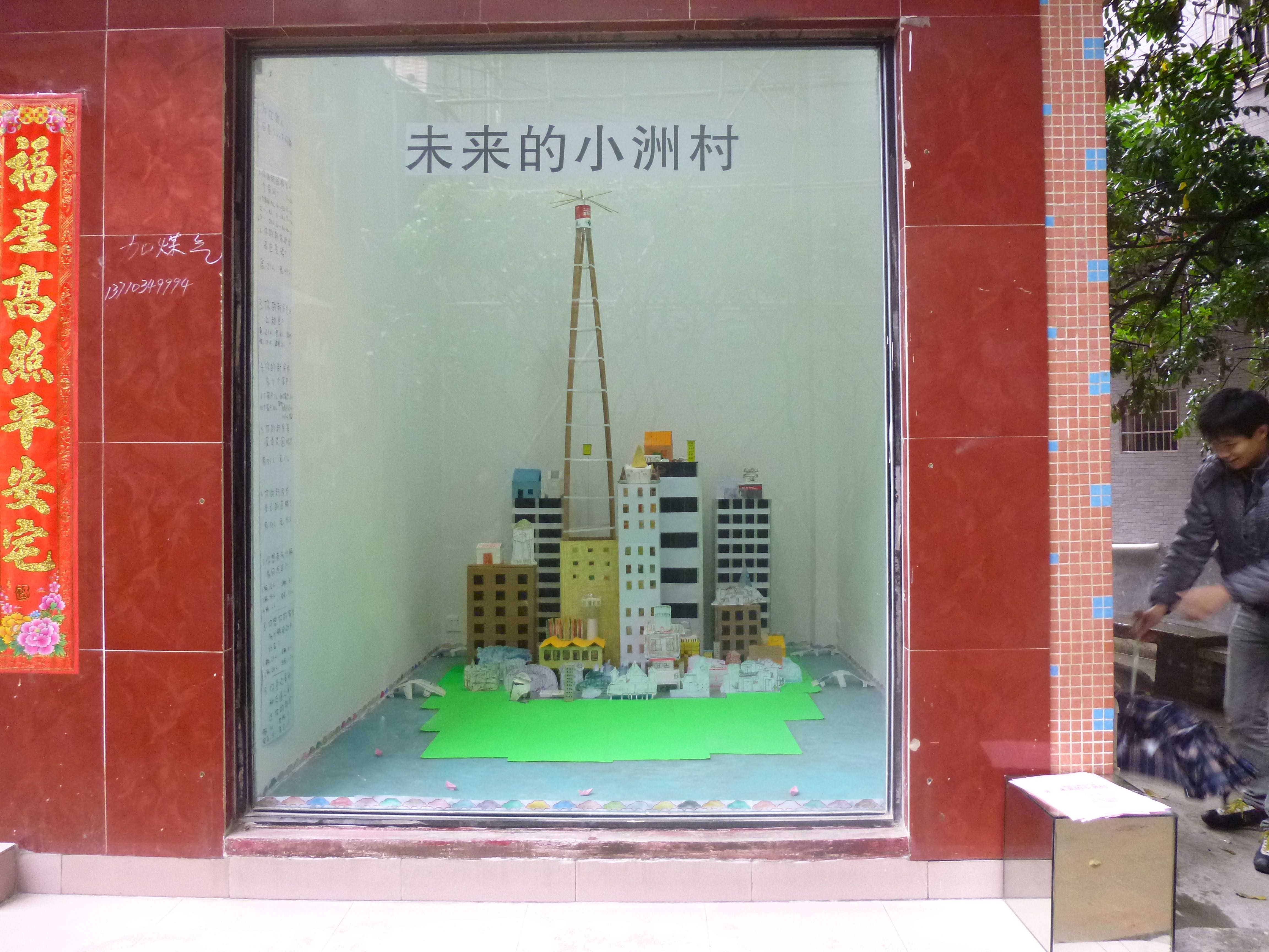 """German Small Lane"" – Sabaki Art Space Guangzhou, China 2014"